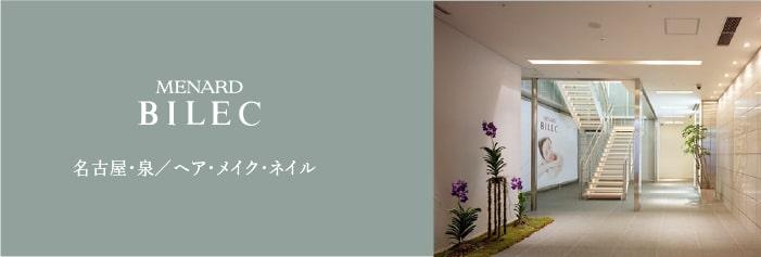 MENARD BILEC 名古屋・泉/ヘア・メイク・ネイル